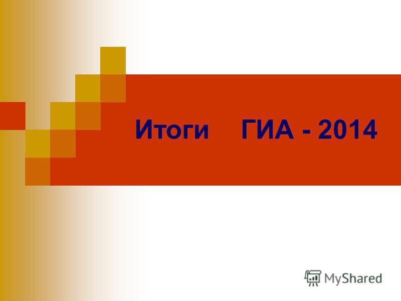 Итоги ГИА - 2014