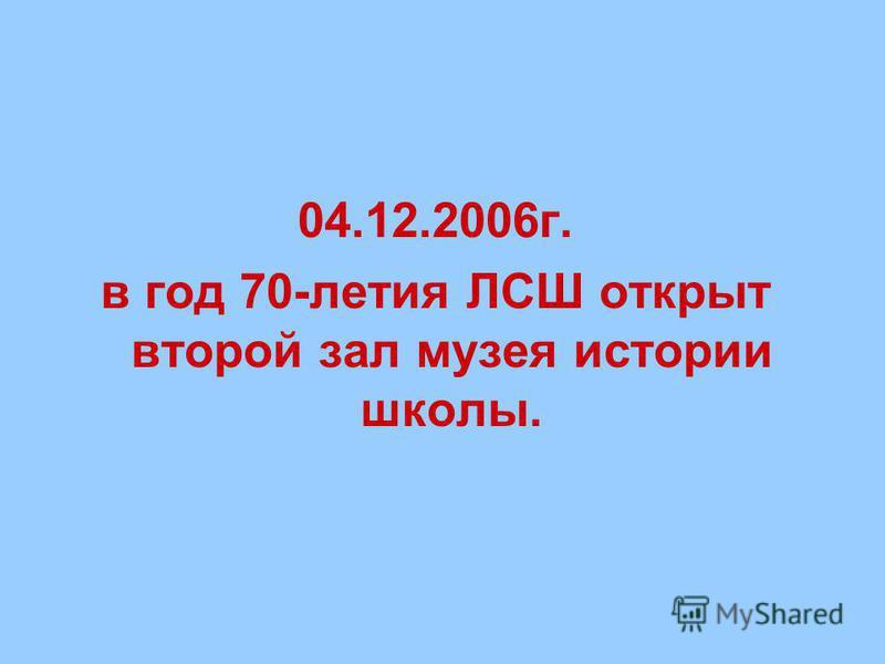 04.12.2006 г. в год 70-летия ЛСШ открыт второй зал музея истории школы.