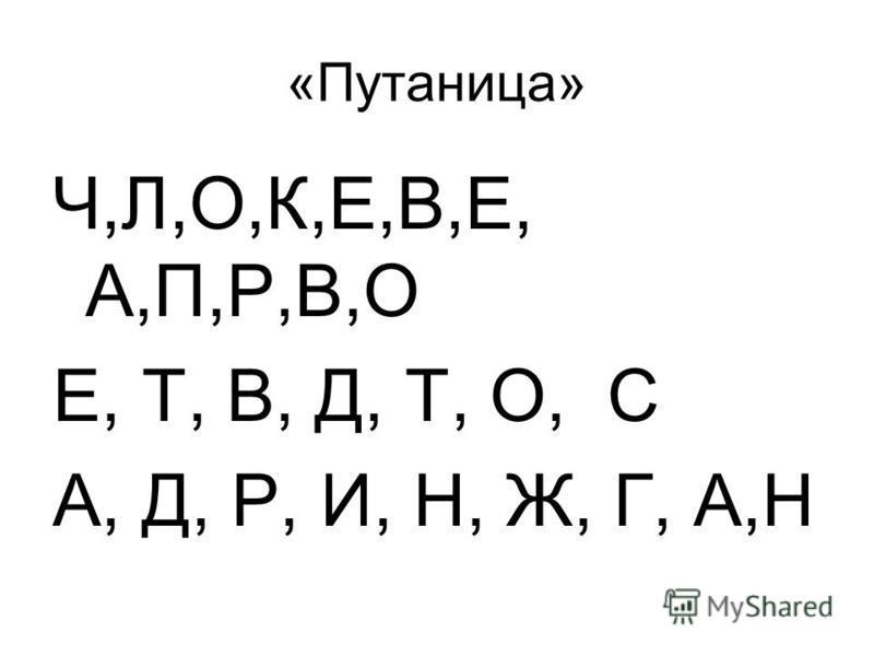 «Путаница» Ч,Л,О,К,Е,В,Е, А,П,Р,В,О Е, Т, В, Д, Т, О, С А, Д, Р, И, Н, Ж, Г, А,Н
