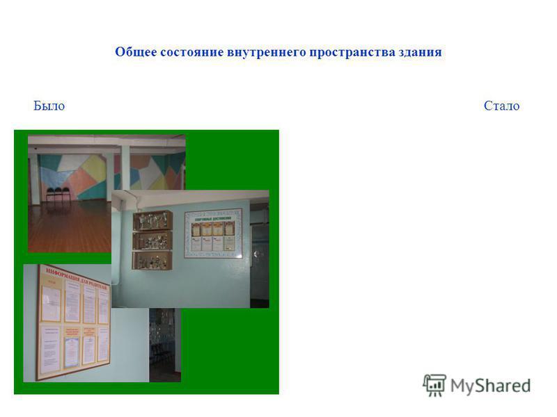 Общее состояние внутреннего пространства здания Было Стало