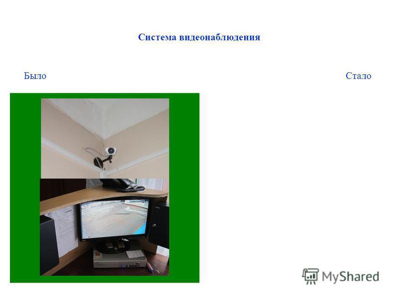 Система видеонаблюдения Было Стало