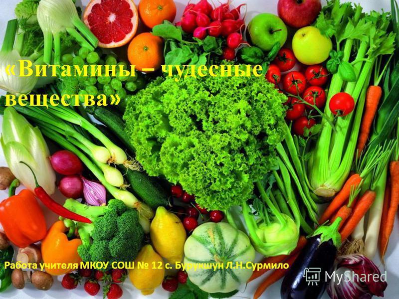 « Витамины – чудесные вещества » Работа учителя МКОУ СОШ 12 с. Бурукшун Л.Н.Сурмило