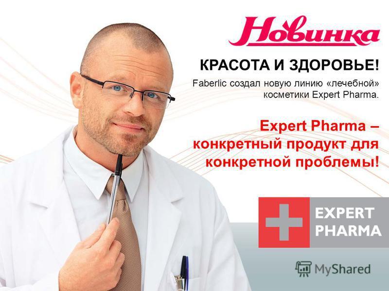 КРАСОТА И ЗДОРОВЬЕ! Faberlic создал новую линию «лечебной» косметики Expert Pharma. Expert Pharma – конкретный продукт для конкретной проблемы!