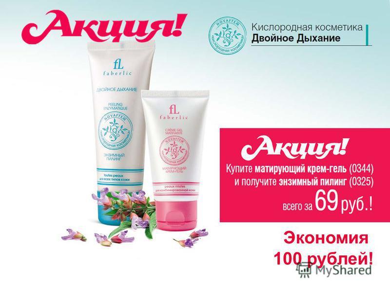 Экономия 100 рублей!