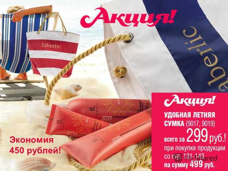 Экономия 450 рублей!