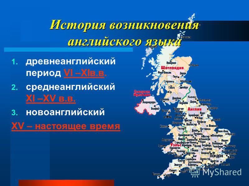История возникновения английского языка 1. древнеанглийский период VI –XIв.в. 2. среднеанглийский XI –XV в.в. 3. новоанглийский XV – настоящее время