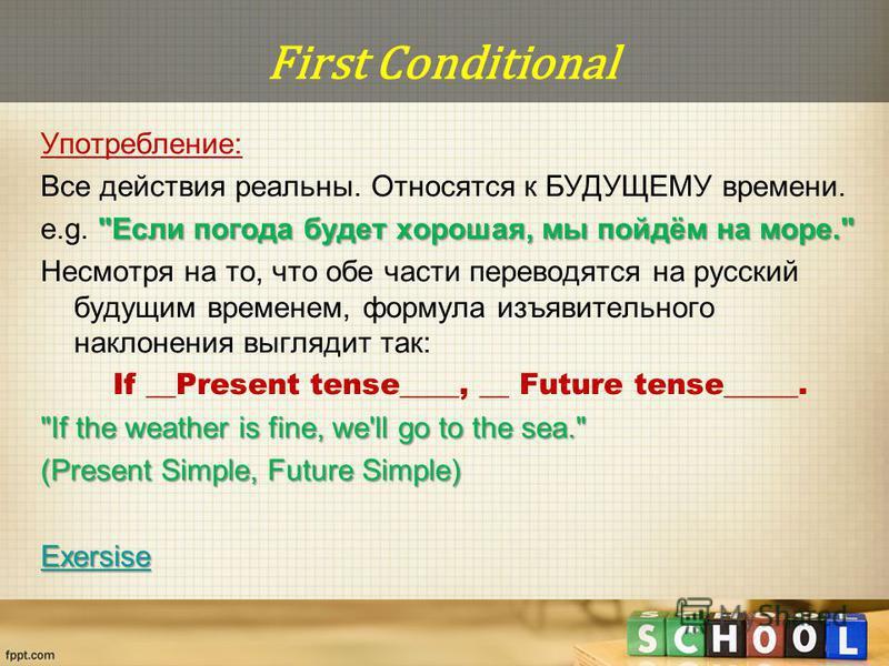 First Conditional Употребление: Все действия реальны. Относятся к БУДУЩЕМУ времени.