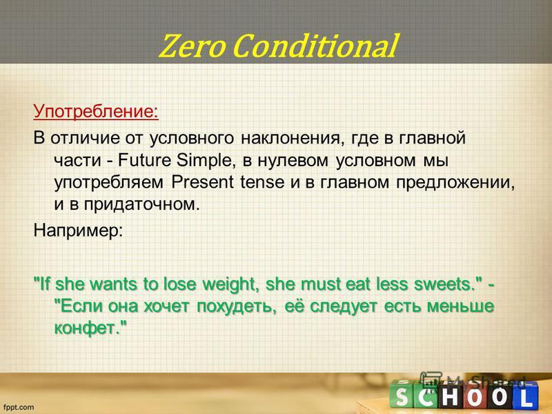 Zero Conditional Употребление: В отличие от условного наклонения, где в главной части - Future Simple, в нулевом условном мы употребляем Present tense и в главном предложении, и в придаточном. Например: