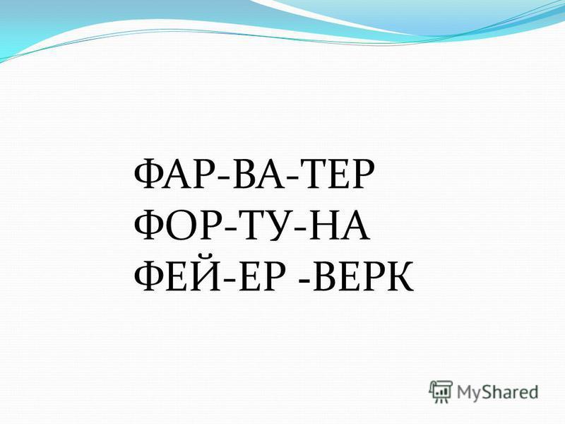 ФАР-ВА-ТЕР ФОР-ТУ-НА ФЕЙ-ЕР - ВЕРК
