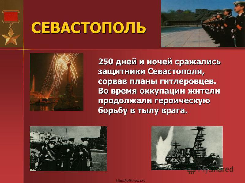 http://lu4iki.ucoz.ru ОДЕССА Защитники Одессы отражали наступление фашистов, имевших пятикратное превосходство в силах.