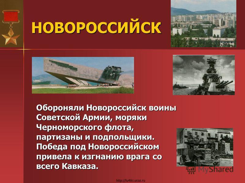 http://lu4iki.ucoz.ru СЕВАСТОПОЛЬ 250 дней и ночей сражались защитники Севастополя, сорвав планы гитлеровцев. Во время оккупации жители продолжали героическую борьбу в тылу врага.