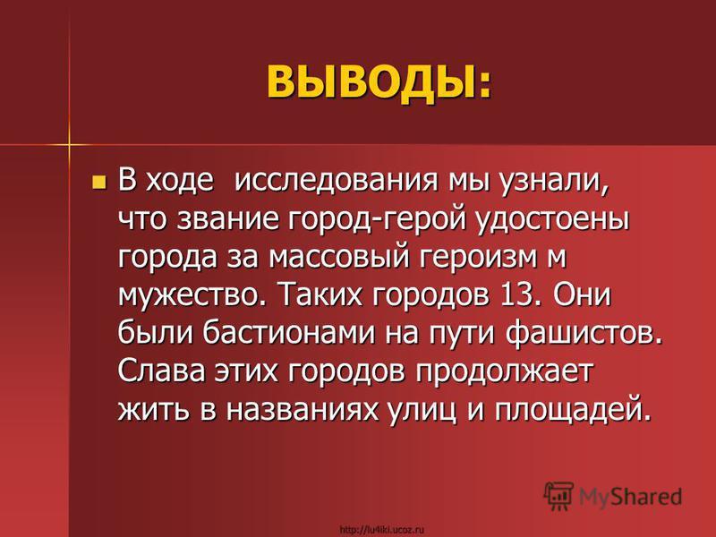 http://lu4iki.ucoz.ru БРЕСТ Около месяца сражались, окруженные фашистами, 3,5 тысячи воинов гарнизона крепости. Лишь немногим удалось вырваться из кольца.