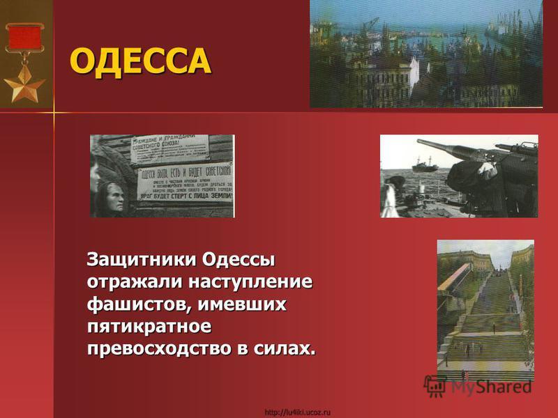 http://lu4iki.ucoz.ru МИНСК Минск был первым городом на направлении главного удара фашистов, рвавшихся к Москве. Минск был взят, но за 3 года борьбы подпольщики совершили 1,5 тысячи диверсий. 20 тысяч минчан стало партизанами.