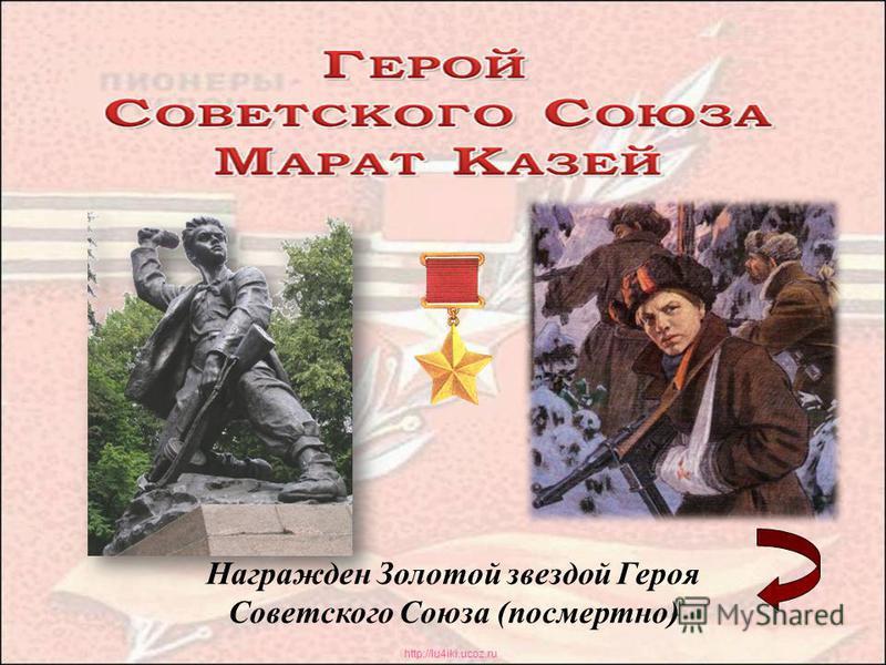http://lu4iki.ucoz.ru Награжден Золотой звездой Героя Советского Союза (посмертно)