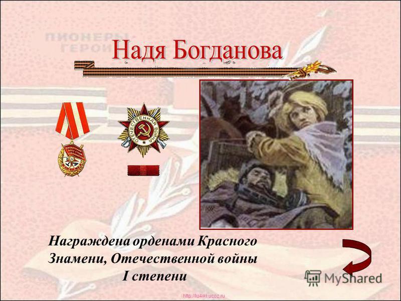 http://lu4iki.ucoz.ru Награждена орденами Красного Знамени, Отечественной войны I степени