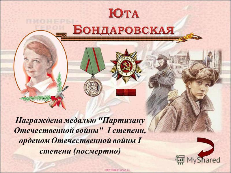 http://lu4iki.ucoz.ru Награждена медалью Партизану Отечественной войны I степени, орденом Отечественной войны I степени ( посмертно)