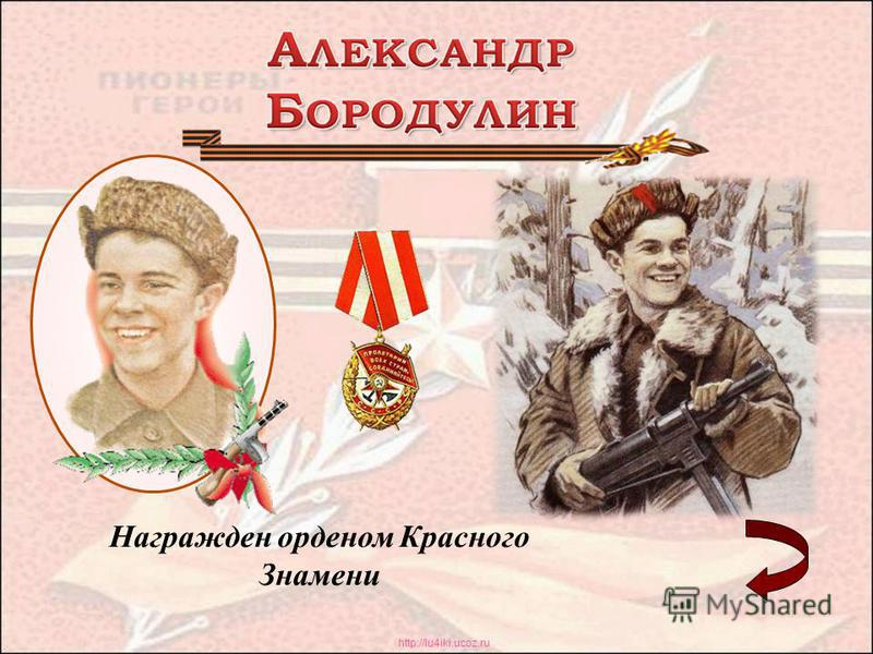 http://lu4iki.ucoz.ru Награжден орденом Красного Знамени
