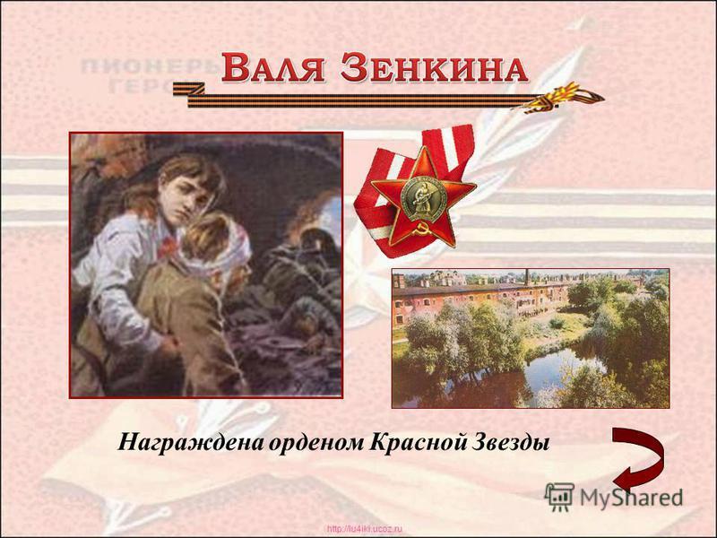 Награждена орденом Красной Звезды
