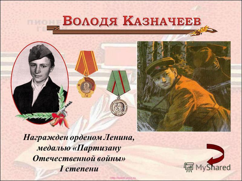 http://lu4iki.ucoz.ru Награжден орденом Ленина, медалью «Партизану Отечественной войны» I степени