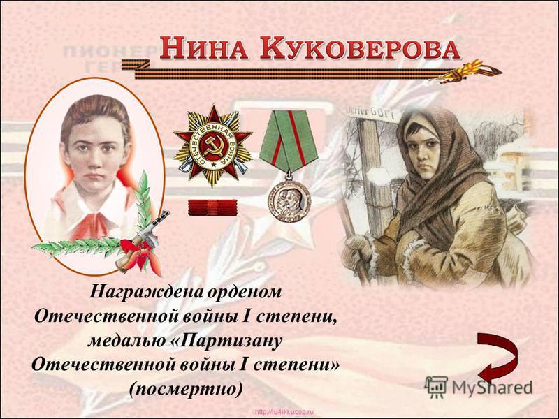 http://lu4iki.ucoz.ru Награждена орденом Отечественной войны I степени, медалью «Партизану Отечественной войны I степени» (посмертно)