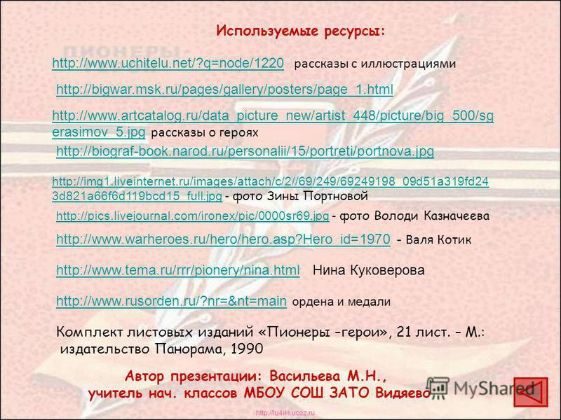 http://www.uchitelu.net/?q=node/1220http://www.uchitelu.net/?q=node/1220 рассказы с иллюстрациями http://bigwar.msk.ru/pages/gallery/posters/page_1. html http://www.artcatalog.ru/data_picture_new/artist_448/picture/big_500/sg erasimov_5.jpghttp://www
