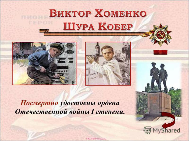 http://lu4iki.ucoz.ru Посмертно удостоены ордена Отечественной войны I степени.