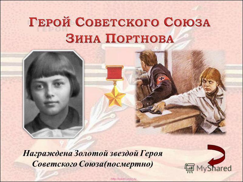 http://lu4iki.ucoz.ru Награждена Золотой звездой Героя Советского Союза(посмертно)