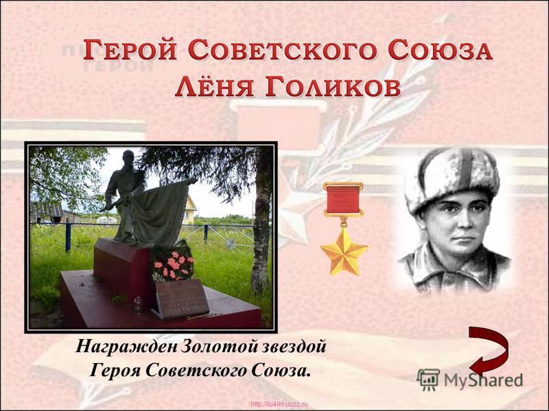 http://lu4iki.ucoz.ru Награжден Золотой звездой Героя Советского Союза.