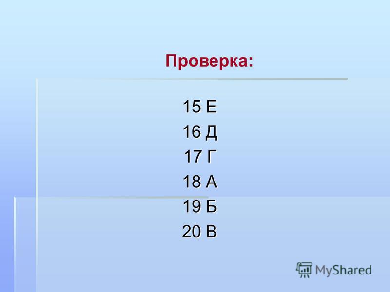 Проверка: 15 Е 16 Д 17 Г 18 А 19 Б 20 В