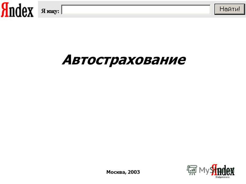 Москва, 2003 Автострахование