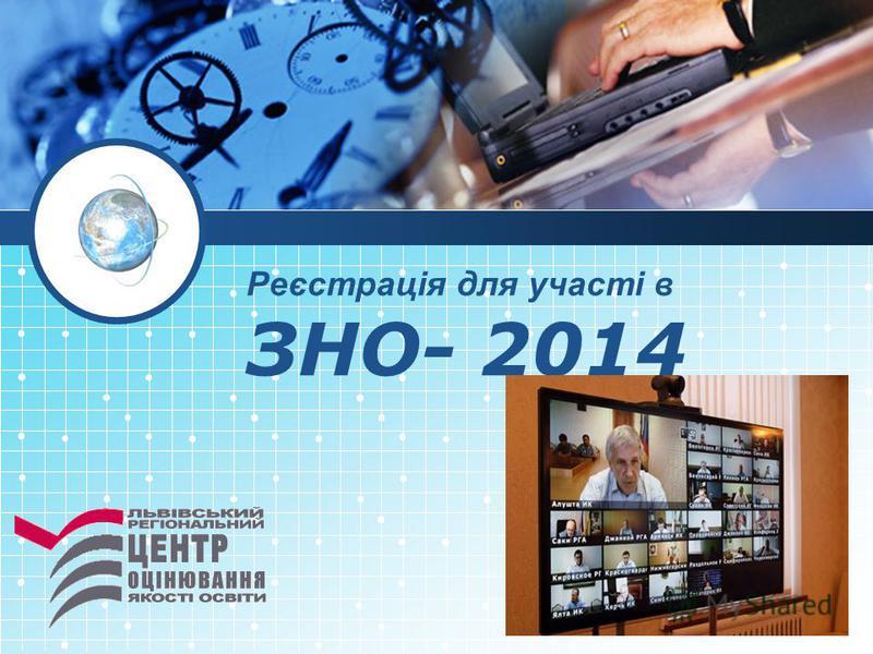 Реєстрація для участі в ЗНО- 2014