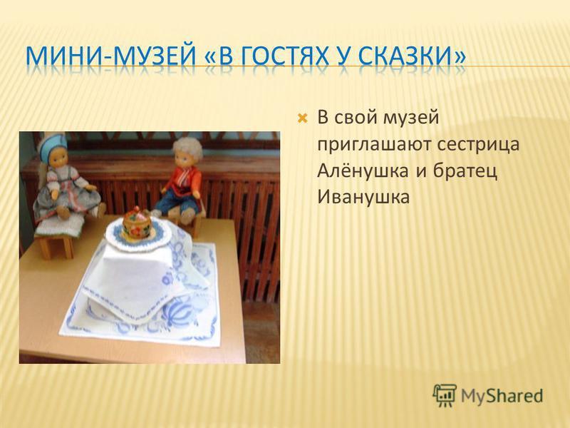 В свой музей приглашают сестрица Алёнушка и братец Иванушка