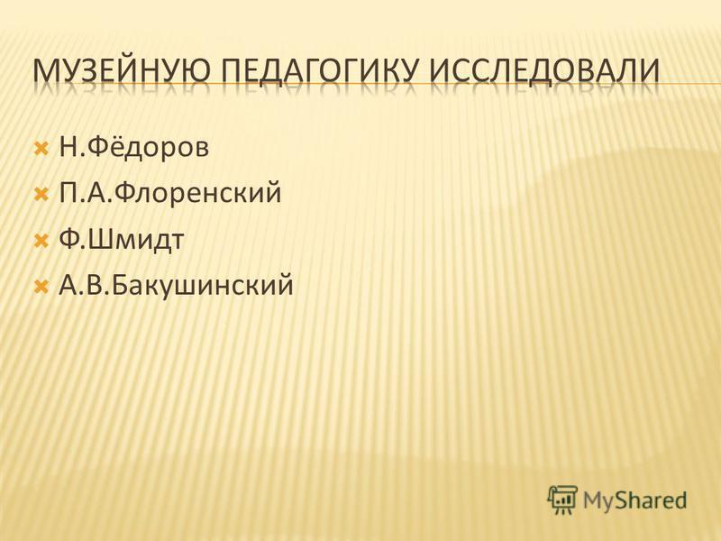 Н.Фёдоров П.А.Флоренский Ф.Шмидт А.В.Бакушинский