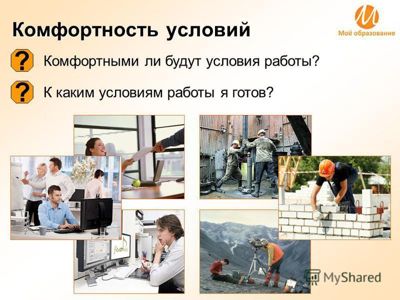 Комфортность условий Комфортными ли будут условия работы? К каким условиям работы я готов? ? ?