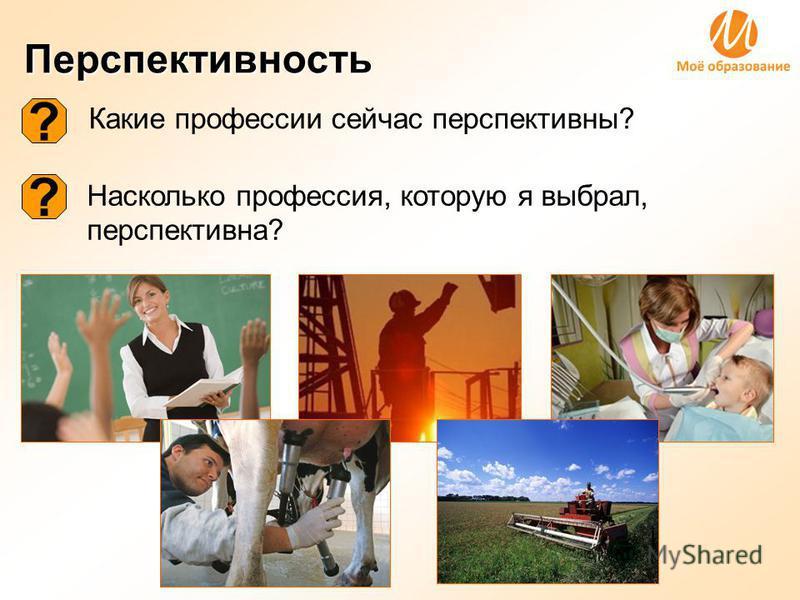 Перспективность Какие профессии сейчас перспективны? Насколько профессия, которую я выбрал, перспективна? ? ?