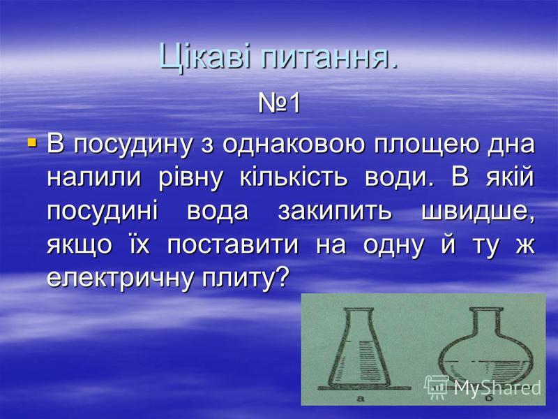 Цікаві питання. 1 В посудину з однаковою площею дна налили рівну кількість води. В якій посудині вода закипить швидше, якщо їх поставити на одну й ту ж електричну плиту?