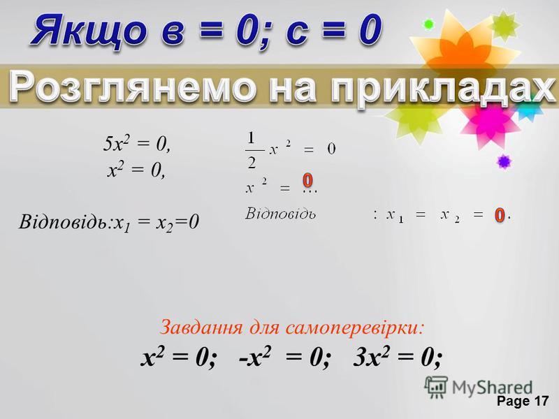 Page 17 5х 2 = 0, х 2 = 0, Відповідь:х 1 = х 2 =0 Завдання для самоперевірки: х 2 = 0; -х 2 = 0; 3х 2 = 0;