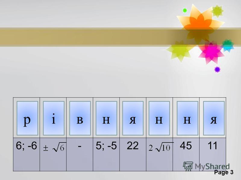 Page 3 6; -6-5; -5224511 рівняння