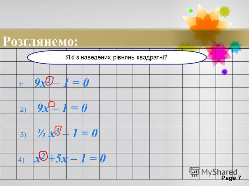 Page 7 Розглянемо: Які з наведених рівнянь квадратні? 1) 9х 2 – 1 = 0 2) 9х – 1 = 0 3) х 3 – 1 = 0 4) х 2 +5х – 1 = 0