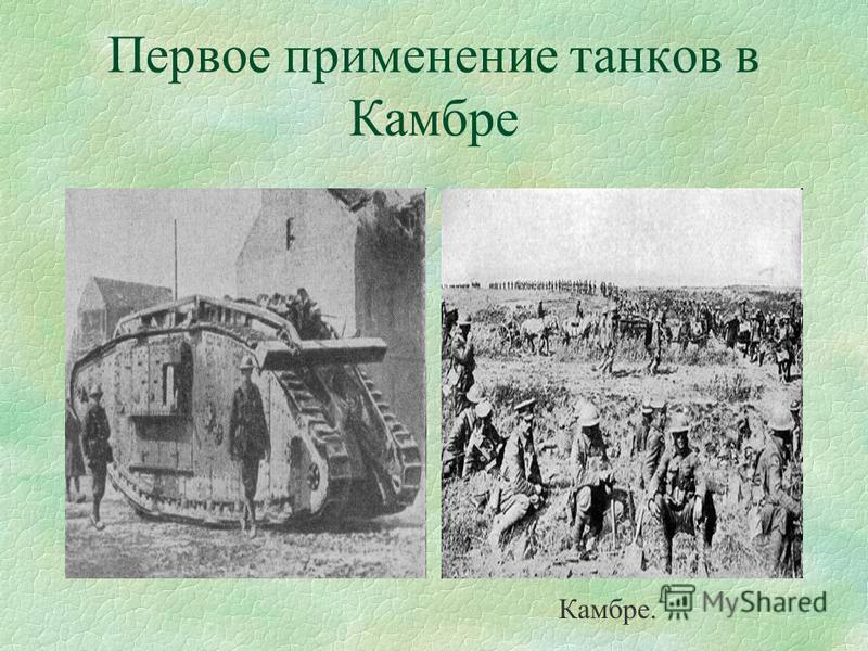 Первое применение танков в Камбре Камбре.