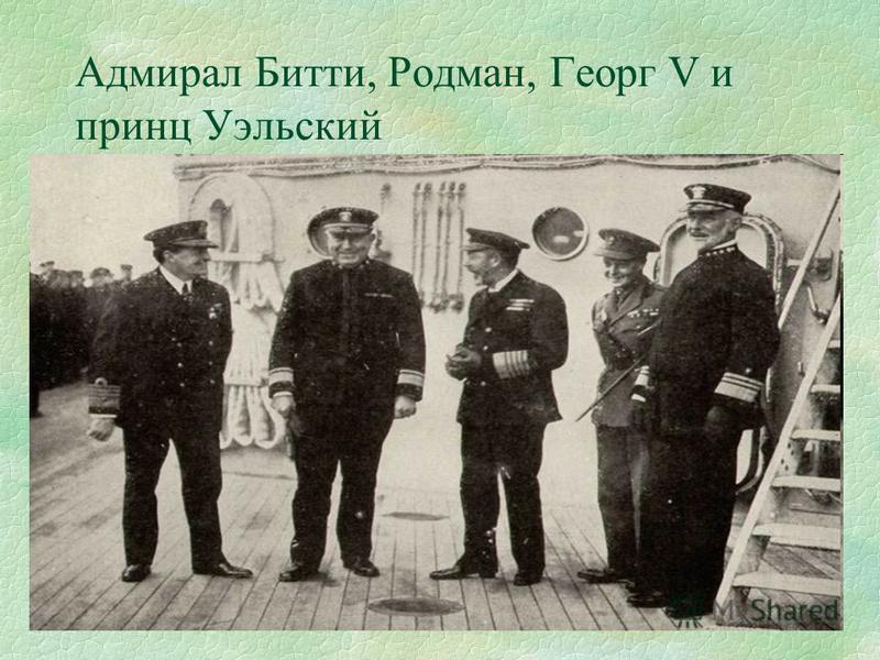 Адмирал Битти, Родман, Георг V и принц Уэльский