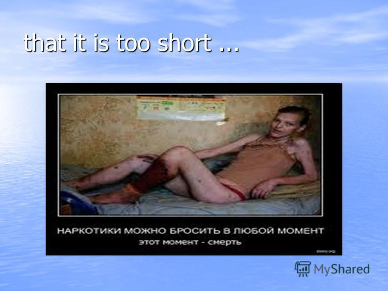 that it is too short...