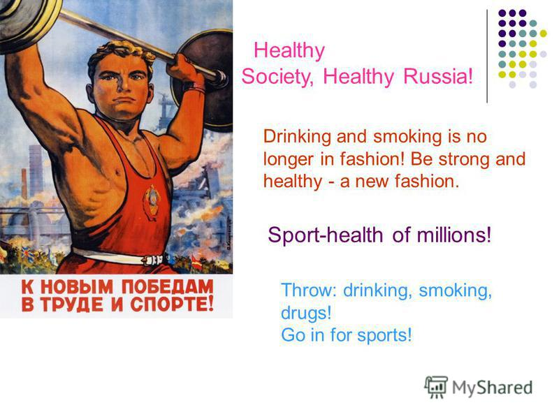 Healthy Society, Healthy Russia! Drinking and smoking is no longer in fashion! Be strong and healthy - a new fashion. Sport-health of millions! Throw: drinking, smoking, drugs! Go in for sports!
