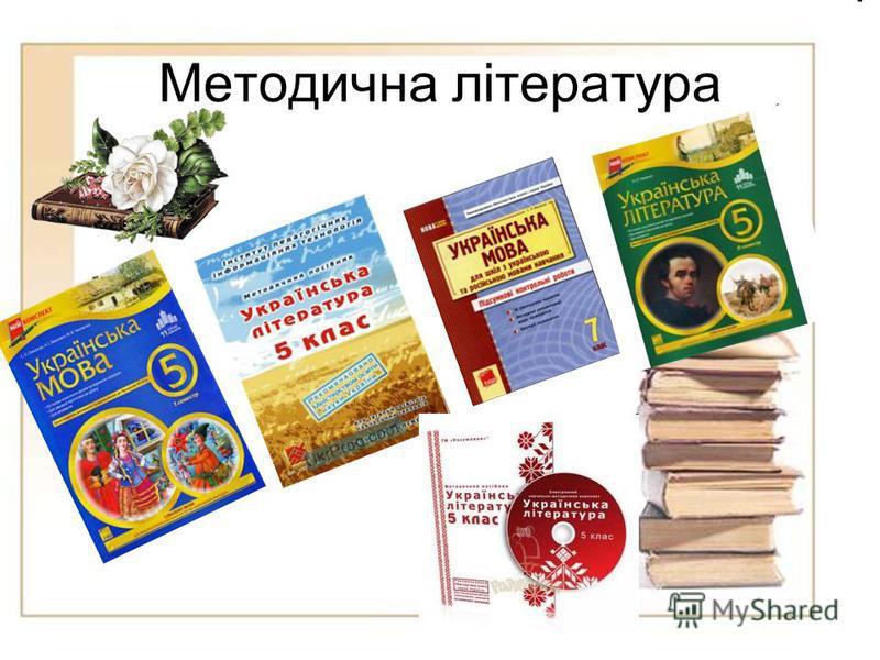 Методична література