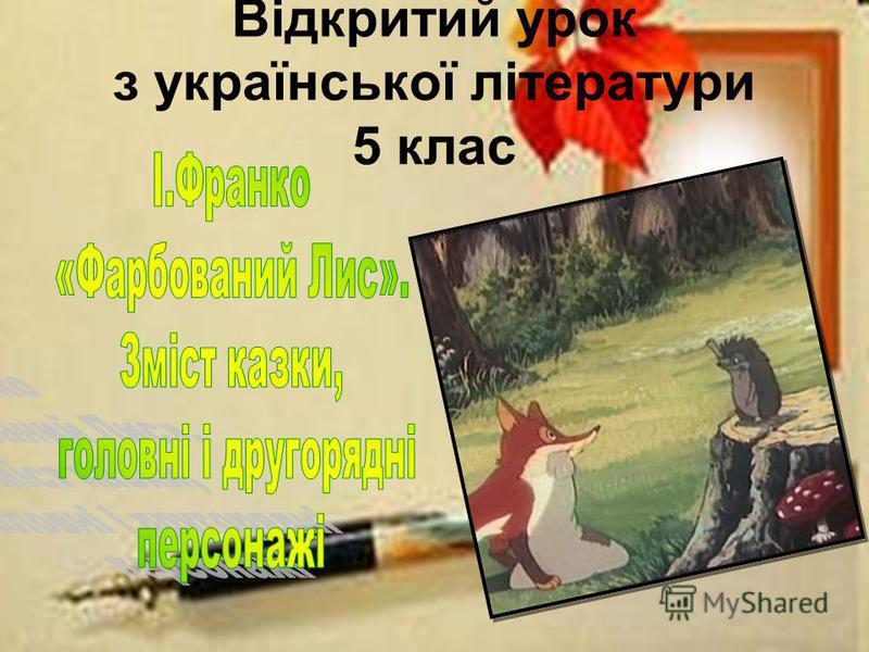 Відкритий урок з української літератури 5 клас