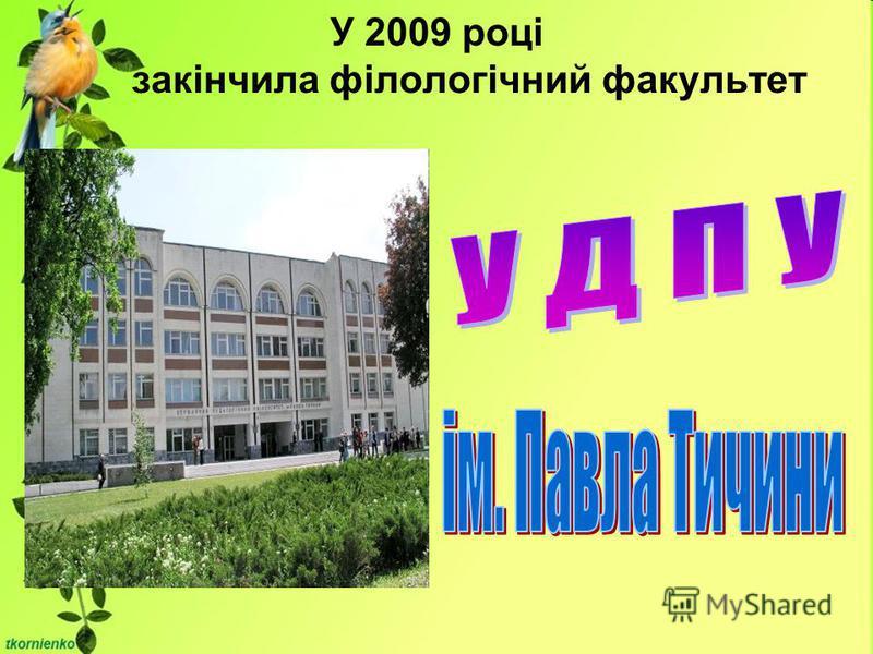 У 2009 році закінчила філологічний факультет