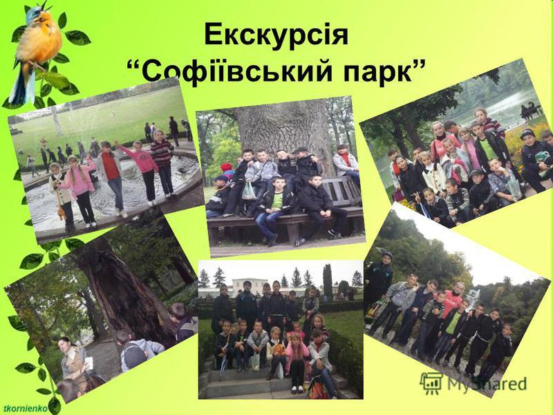 Екскурсія Софіївський парк