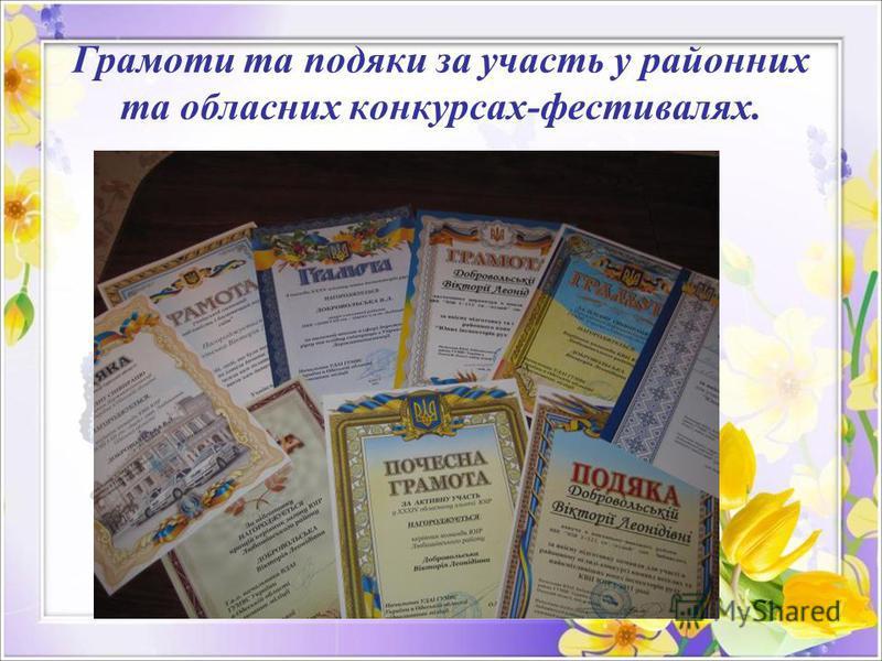 Грамоти та подяки за участь у районних та обласних конкурсах-фестивалях.