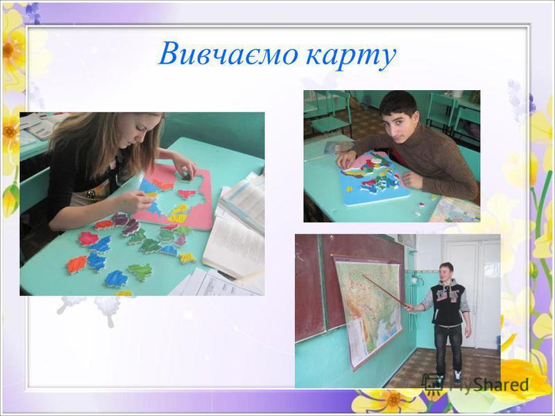 Вивчаємо карту