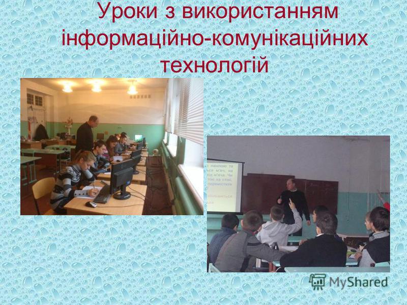 Уроки з використанням інформаційно-комунікаційних технологій